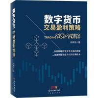数字货币交易盈利策略 广东经济出版社