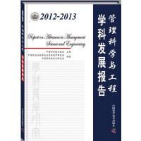 2012-2013管理科学与工程学科发展报告