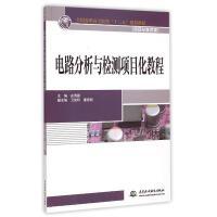 电路分析与检测项目化教程(自动化技术类全国高职高专院校十二五规划教材) 安海霞