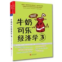 【二手书旧书95成新】 牛奶可乐经济学3 (美)罗伯特 弗兰克(Robert H.Frank) 97875502977