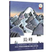 [二手旧书9成新]险峰(博洛尼亚大奖绘本)(法)皮埃尔・藏泽尔思 9787521701081 中信出版社