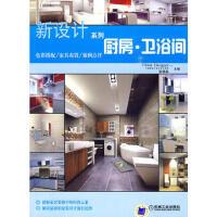 新设计系列:厨房 卫浴间 9787111293101