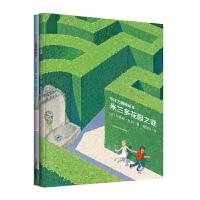 专注力揭秘绘本(《米兰多花园之谜》+《牵牛花别墅的秘密》全两册)(越读越聪明的美育冒险图画书)