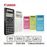 Canon佳能F-718S初高中大学生科学函数计算器时尚可爱计算机