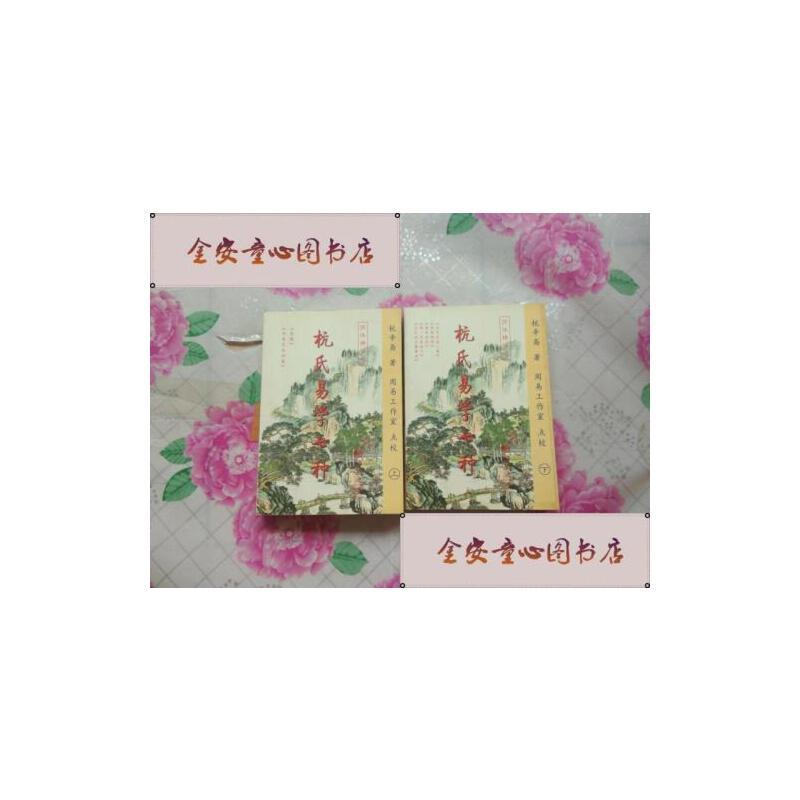 【旧书二手书9成新】杭氏易学七种(上下)