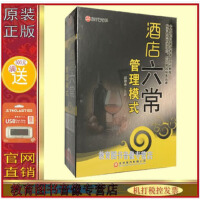 酒店六常管理模式 邵德春 4DVD 光盘影碟片 正规北京增值税机打发票 满500送16G U盘