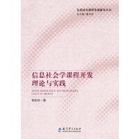 信息技术课程发展研究丛书:信息技术课程价值论 刘向永 教育科学出版社 9787504182784