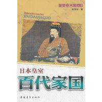 百代家国:日本皇室