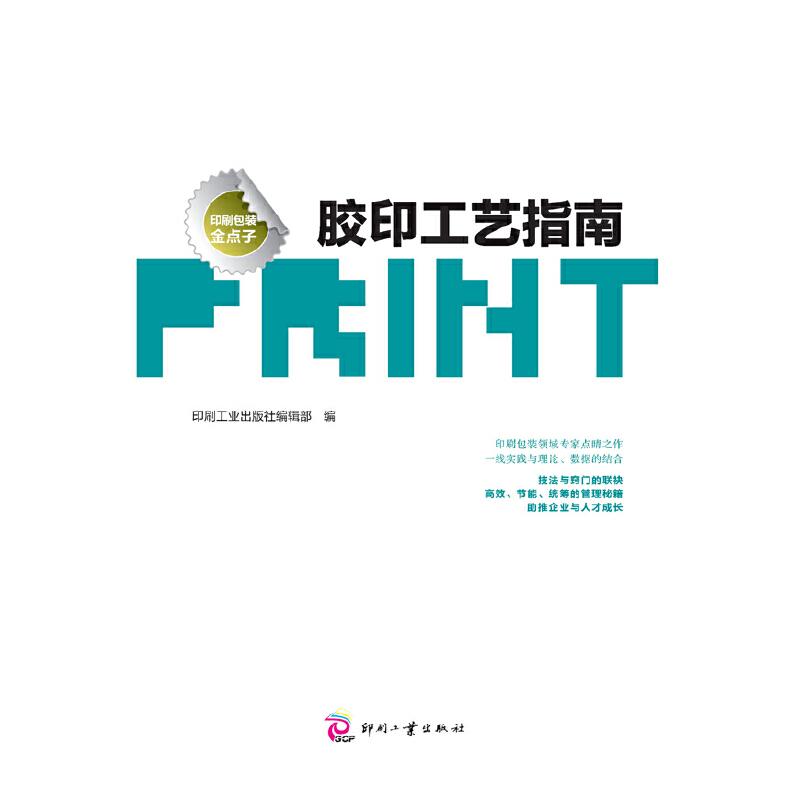 胶印工艺指南