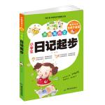 小学生日记起步 开始写作文 黄冈作文升级版