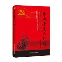 中史人物传 第56卷 9787300241050