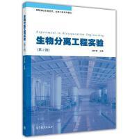 生物分离工程实验(第2版)-刘叶青