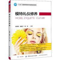 模特礼仪修养 中国纺织出版社