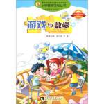 小学数学文化丛书:游戏与数学 9787562167372