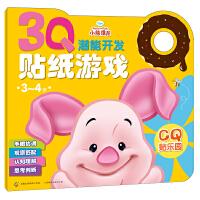 3Q潜能开发贴纸游戏-(3~4岁)・小熊维尼CQ贴乐园