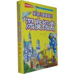 英国儿童最爱的深度探索(全4册)