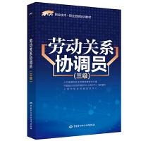 劳动关系协调员(三级)――1+X职业技术・职业资格培训教材