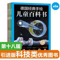 德国经典手绘儿童百科书(套装 全6册)