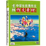 意林作文素材版合�本�第53卷(19年10期-12期)