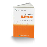 北京协和医院体检手册