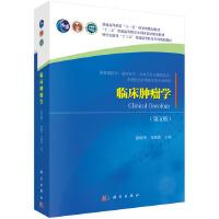 临床肿瘤学(第五版)