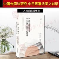 现货2019新书 中国合同法研究:中日民事法学之对话 中日民法学者法律思想学术理念和实务观点交流 中日民事法学理论和司