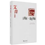 艾青精选集《大堰河――我的保姆》(中国现代文学馆权威选编)
