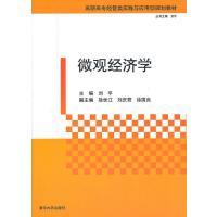 微观经济学(高职高专经管类实践与应用型规划教材)