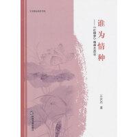 文学理论研究书系―谁为情种:《红楼梦》精神生态论(精装)