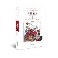 中小学语文新课标推荐阅读名著(彩色插图版):封神演义