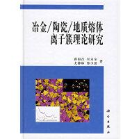 冶金/陶瓷/地质熔体离子簇理论研究