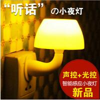 创意可爱蘑菇节能LED小夜灯 声控光控感应插电宝宝床头壁灯220V
