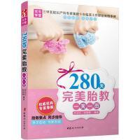 280天完美胎教一天一页 刘卫红,张咏梅 编著