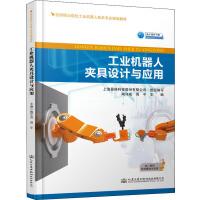 工业机器人夹具设计与应用 人民交通出版社