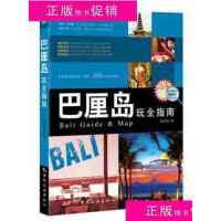 [二手书旧书9成新生活A]巴厘岛玩全指南 /林柏寿 中国旅游出版社