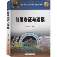 储层表征与建模 石油工业出版社