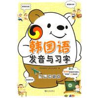 韩国语发音与习字 随书赠送多媒体学习软件