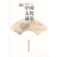 中国文化通论