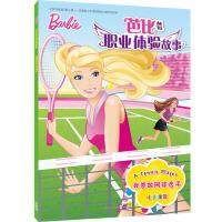我要做网球选手(芭比职业体验故事)