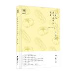 """汪曾祺美食与草木散文――""""文汇 金散文"""""""