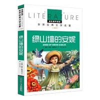绿山墙的安妮 教育部推荐小学生新课标必读世界经典名著儿童文学名校名师全解版