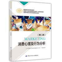 消费心理及行为分析(第2版)/杨毅玲 中国劳动社会保障出版社