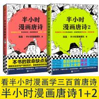 半小时漫画唐诗1+2 2册 套装 江苏文艺出版社 等
