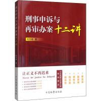 刑事申诉与再审办案十二讲 中国检察出版社