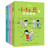 小红豆系列(套装4-6卷) GKTM