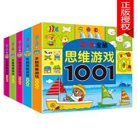 思维游戏1001题幼儿童智力全脑潜能开发书23-4-5-6-7岁贴纸早教书
