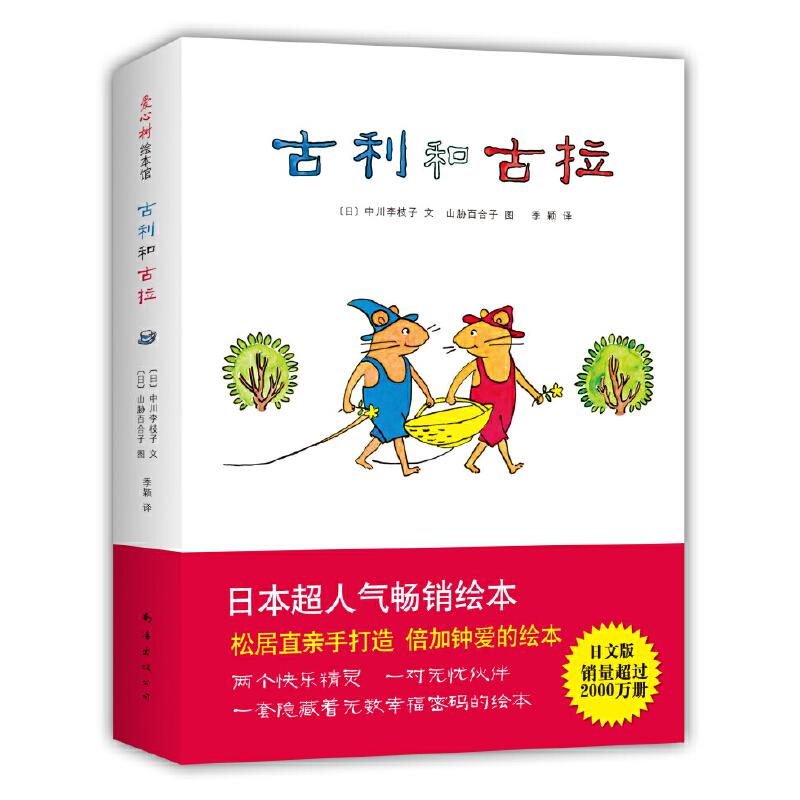 古利和古拉系列(1-7) (日本非常畅销儿童绘本,松居直亲手打造、倍加钟爱的作品)(爱心树童书出品)