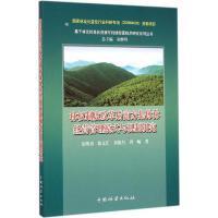 林权制度改革后南方集体林经营管理模式与机制研究 胡明形 等 著;宋维明 丛书总主编