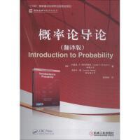 概率论导论(翻译版) 机械工业出版社