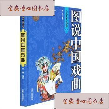【旧书二手书9成新】图说中国文化:图说中国戏曲